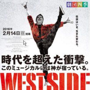 劇団四季「ウェストサイド物語」