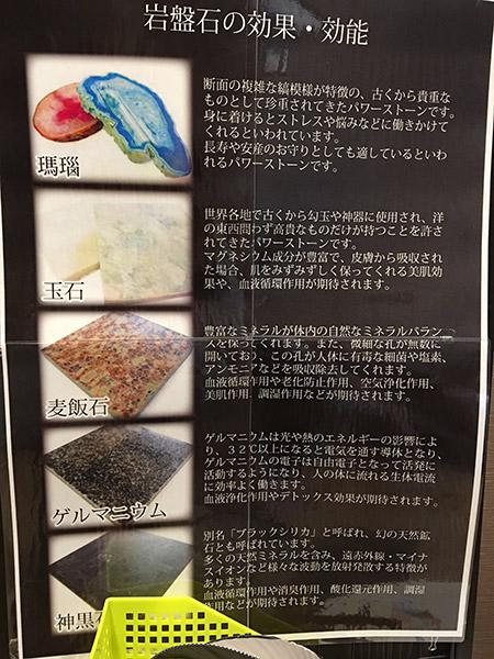 岩盤浴の種類