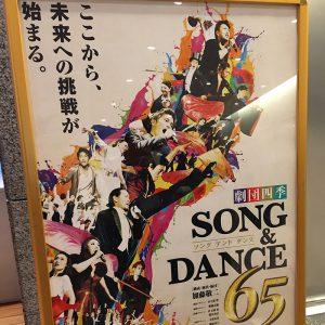四季のミュージカルのいいとこどり!劇団四季SONG&DANCE65