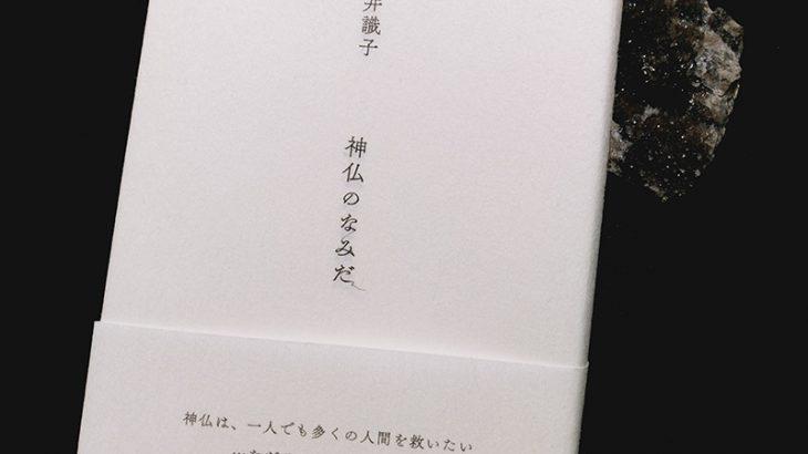 東日本大震災の時、神様たちも必死に戦っていた「神仏のなみだ」桜井識子著
