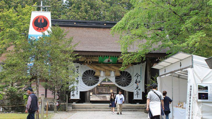 念願の熊野本宮大社に行ってみたら、大斎原が素晴らしく良かった件