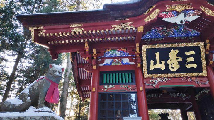 秩父三社巡り、寳登山神社と三峯神社の興雲閣での宿泊