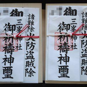 三峯神社の朝のご祈祷と眷属拝借