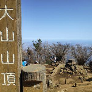 登山初心者がチャレンジ!標高1,252m!大山阿夫利神社本社に参拝登山