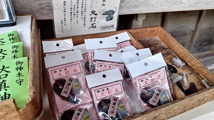 武蔵御岳神社の火打石